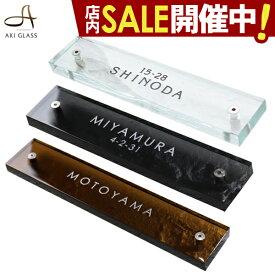 【ガラス 表札】 約W210-150×40mm 55書体 選べる2種の仕上げ 文字色4種 hf-c01