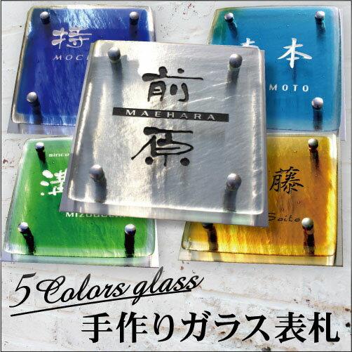 【 ガラス 表札 】 約W130-155mm角 55書体 全5色 24デザイン hf-14000