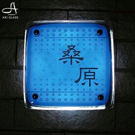 LED【送料無料】ガラス面が光るブルー表札!青色LED表札 /手作りガラス表札/照明付き表札ネーム プレート 表札 オシャレ アイアン