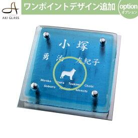 ガラス表札・タイル表札対象 ワンポイント追加 (オプション・弊社の表札購入要) 猫 犬 各種動物