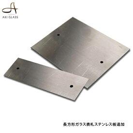 ガラス表札用ステンレス板 長方形 (オプション・弊社の表札購入要)