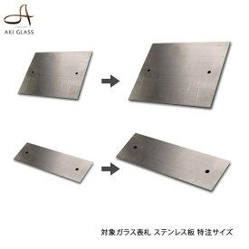 HF-C01 HF-V02 ガラス表札対象 ステンレス板のサイズ特注