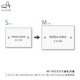 hf-v02 表札専用 SサイズからMサイズへ変更 (約120×90mm→約150×110mm)