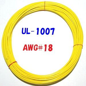 黄色 10m 切断販売 三山電線 機器配線用 耐熱ビニル電線 UL1007 定格 300V 80℃ AWG18 305m巻から切断販売 UL規格ビニル電線で一番ポピュラーな配線用電線