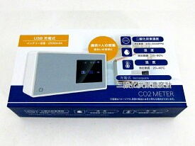 レッドスパイス 充電式二酸化炭素濃度計 CO2 METER 【RS-E1529】