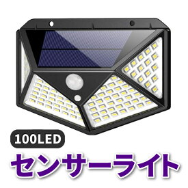 100LED 【2019最新版】センサーライト 屋外 ソーラーライト 防犯 人感センサー 3つのモード 4面発光 ガーデンライト 防水 コンパクト 太陽光発電 屋外 玄関 ガーデン 駐車場