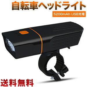 USB充電式 5200mAh大容量 自転車ヘッドライト 1300ルーメン高輝度 IPX6防水防振 ロードバイク ライト 3モード点灯懐中電灯 夜のサイクリング、ウォーキング、キャンプ、釣りに最適