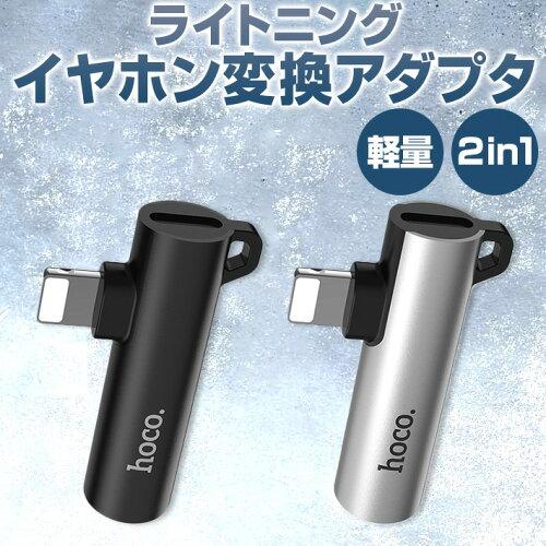 iPhone7/7plus/X/8/8plus3.5mm端子イヤホン変換アダプタ2in1Lightningアダプタ充電しながら音楽を聴けるオーディオイヤホン変換音楽/充電/通話/データ転送