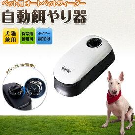 【送料無料】 ペット用 自動給餌器 オートペットフィーダー 自動餌やり器 お留守番 ペット 食器 1食分 猫用 犬用