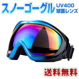 スキーゴーグル スノーボードゴーグルUV400球面レンズ 耐衝撃 防雪/防塵/防風 紫外線カット アウトドア 登山 バイク スノボ ゴーグル 男女子供兼用 収納ケース付き