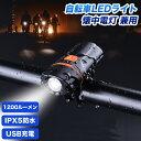 IPX5防水 USB充電式 超小型 LED 自転車ライト 1200ルーメン 6段階点灯モード 大容量 2500mah 懐中電灯 防災 兼用 盗難…
