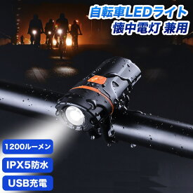 一年保証 IPX5防水 USB充電式 超小型 LED 自転車ライト 1200ルーメン 6段階点灯モード 大容量 2500mah 懐中電灯 防災 兼用 盗難防止 自転車前照灯