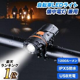 「ランキング一位獲得」一年保証付き IPX5防水 USB充電式 超小型 LED 自転車ライト 1200ルーメン 6段階点灯モード 大容量 2500mah 懐中電灯 防災 兼用 盗難防止 自転車前照灯