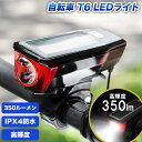 【送料無料】自転車T6LEDライト 350ルーメン 高輝度IPX4防水 2000mAHバッテリー内蔵 自動センサー付きUSB充電式 自転…