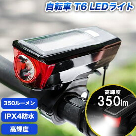 【送料無料】自転車T6LEDライト 350ルーメン 高輝度IPX4防水 2000mAHバッテリー内蔵 自動センサー付きUSB充電式 自転車LEDライト5モード搭載 自動センサー/ハイモード /ローモード/ストロボモード/SOSモード ライトホルダー クラクション付き