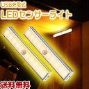 【エントリーでポイント5倍】USB充電式 LEDセンサーライト 2個セット 室内 人感センサー (暖色 電球色) 夜間ライト マ…