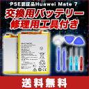 【送料無料】PSE認証品Huawei Mate 7 交換用 バッテリー 内蔵電池 Kayyoo 高品質 修理用工具付き
