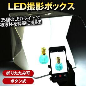 【送料無料】改良版 撮影ブース超明るい35個LED2列前後設置 LEDライト 撮影ボックス 32・32・32CM サイズ スタジオ 撮影キット ボタン式 折りたたみ可能!