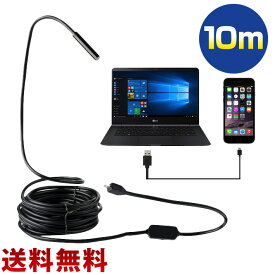 USB内視鏡ファイバースコープ 100万画像 IPX67防水 ケーブル10m長さ 5.5mm極細レンズOTG対応 COMSカメラ搭載 720P LEDライト6個搭載
