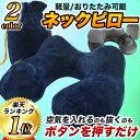 【送料無料】【ランキング一位獲得】ネックピロー 手動プレス式膨らませる 至福の枕 首枕 飛行機 まくら 携帯枕 トラ…