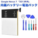 Asus Google Nexus 7 「2013年式用」内蔵バッテリー電池パック+交換工具付