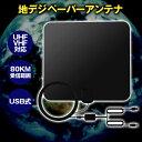 【送料無料】 地デジ ペーパーアンテナ 黒色 UHF VHF対応 HD テレビ アンテナ 80KM受信範囲 USB式 簡単設置 日本語説…