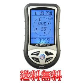 【送料無料】 デジタルコンパス 登山コンパス デジタル高度計 携帯気圧計 夜間使用可能 天気予報付き 羅針盤 日本語説明書