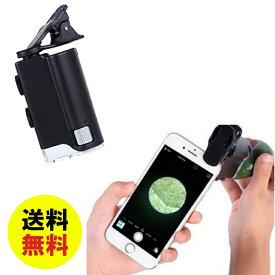 【送料無料】各種 スマホ 対応 マイクロスコープ iPhone7 iPhone7Plus iPhone6/6 Plus iPhone6/6s Plus iphone8/8plus iphoneX など Android 各種 対応【倍率:60x~100x】 白色LED & 紫外線ライト搭載 スマホのカメラが顕微鏡に!
