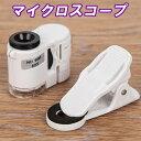 【送料無料】進化版 スマートフォン用 クリップ式 マイクロスコープ 取付簡単 LEDライト付スマホ顕微鏡 60倍 軽量コ…