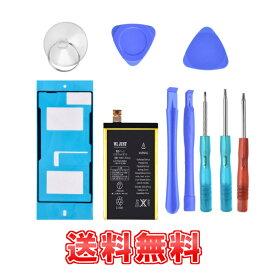【送料無料】 Xperia Z5 Compact  コンパクト SO-02H 互換電池バッテリーバックパネルに専用粘着テープ+精密工具付き