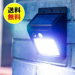 【送料無料】進化版 センサー付き ソーラーライト 48個 COB LED使用 人感ソーラーライト自動充電 屋外照明 防水 センサーライト