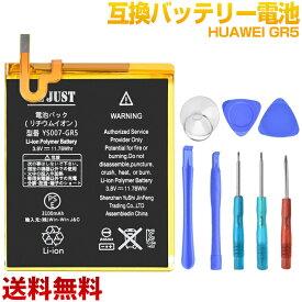 PSE認証 HUAWEI GR5 HB396481EBC 互換バッテリー 交換工具セット付き
