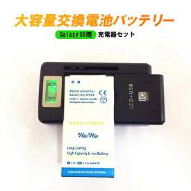 【送料無料】 Galaxy S5用交換電池パッテリー+LCD充電器セットPSE認証品