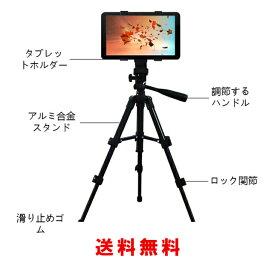 【送料無料】一年保証 タブレットスタンド 三脚 スマートフォン/iPad・iPad mini・iPad 2 スタンド 高さ調節可能 折り畳み 固定ホルダーセット 三脚スタンド