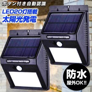 【送料無料】 センサーソーラーライト 2個セット 人感ソーラーライト 【ボタン付き 自動知能モード】 20 LED 屋外照明 防水 センサーライト 防犯 玄関ライト 夜間自動点灯 ワイヤレスウォー