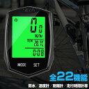 【送料無料】高機能サイクルコンピュータ 自転車 スピードメーター サイコン 【全22機能 走行速度 平均 時間 距離 温…