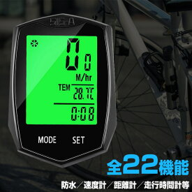 【送料無料】高機能サイクルコンピュータ 自転車 スピードメーター サイコン 【全22機能 走行速度 平均 時間 距離 温度計 消費カロリー バックライト など充実した22種の機能 日本語説明書付き