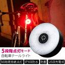 自転車テールライト5モード 高輝度 リアライト 広い可視距離 56時間持続点灯 IPX8防水 防塵 USB充電式 夜間走行の視…