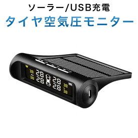 タイヤ空気圧モニター システム 太陽エネルギー/USB二重充電 ソーラーワイヤレスTPMS 空気圧温度測定 リアルタイム監視 モニタリングシステム+4外部センサー