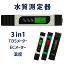 デジタル 水質測定器 TDS ECメーター 測定範囲 0-9990μS/cm 0-9990ppm TEMP PPM検査 飲料水 プール 温泉 水族館 水耕…