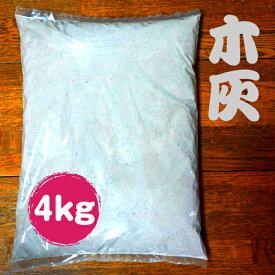【業務用】【木灰4kg】【ナラ・カシ・クヌギ 広葉樹100%】【放射能測定済】灰 火鉢 囲炉裏 あく抜き