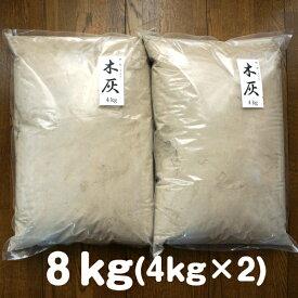 【業務用】【木灰8kg (4kg×2袋)】【ナラ カシ クヌギ 広葉樹100%】【放射能測定済】灰 囲炉裏 火鉢 あく抜き