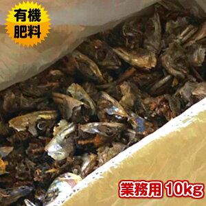 【業務用】【有機肥料】【燻製肥料】【魚かす】乾燥さば頭・尻尾10kg 【完全無添加】※粉末ではありません。