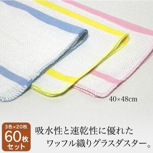 グラスダスター ワッフル織り・約40×48cm・まとめ買い 60枚(3色×20枚)セット