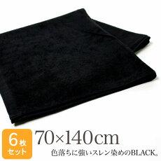 業務用スレン染め大判バスタオル・1000匁約70×140cm(ブラック/黒)