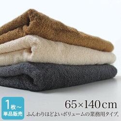 業務用ふんわりスレン染め大判バスタオルやや厚手1200匁約65×140cm
