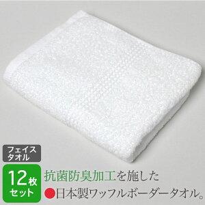【抗菌・防臭加工】 ワッフルボーダー 白フェイスタオル (日本製)・12枚セット