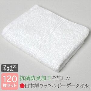 【抗菌・防臭加工】 ワッフルボーダー 白フェイスタオル (日本製)・まとめ買い 120枚セット