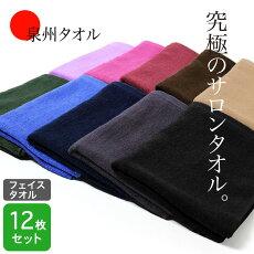 泉州タオル究極のサロンタオル業務用カラーフェイスタオル220匁日本製