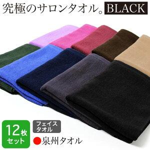 泉州タオル 究極のサロンタオル 業務用 ブラック / 黒 フェイスタオル 220匁 日本製・12枚セット